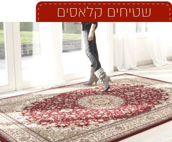 שטיחים קלאסים